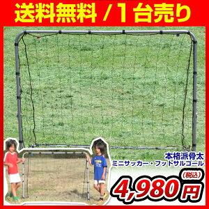 クーポン サッカー ミニサッカー・フットサルゴール スチール ネット・ペグ・ハンマー・ ラッピング