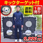 【1台売り】サッカーゴール180cm(フレーム・ネット・ペグ・ハンマー付)byフィールドフォース【smtb-f】