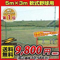 """5m×3mワイドフレーム・バックネット""""イージーモバイル""""byフィールドフォース"""