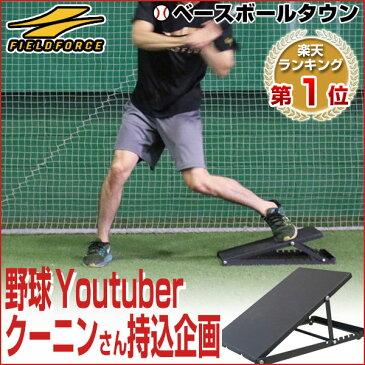 野球 練習 スウィングスタンド 打撃特訓用 体重移動 スイング矯正 バッティング 投球 ピッチング FSWS-3050 フィールドフォース