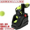 テニス練習マシン テニストレーナー 硬式テニス 軟式テニス ソフトテニス 電動球出し機 単1電池・アダプター対応 ネット別売り その1