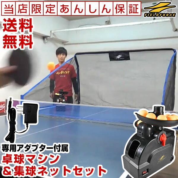 最大2千円オフクーポン6ヶ月保証付き自動卓球マシン&集球ネットセット専用ACアダプター付属オリジナルBTM-401SBTM-40