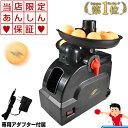 最大10%引クーポン 卓球マシン 専用ACアダプター付属 自動卓球練習ロボット 多球 フィールドフォース B...