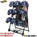 最大10%引クーポン 野球 バット&ヘルメットスタンド バット14本・ヘルメット9個収納可 バットスタンド...