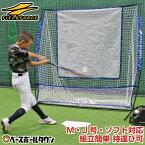 【あす楽】野球 練習 収納型バッティングネット・モバイル 軟式M号・J号対応 ソフトボール対応 1.85×2.0m 収納バッグ付き FBN-1820 フィールドフォース