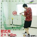 野球 練習 ネット 軟式M号・J号対応 2×1.6m ターゲット・固定用ペグ付き バッティング FBN-2016N2 フィールドフォース その1