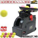 6ヶ月保証付き 電池おまけ 野球 練習 ミートポイントボール専用トスマシン お試しボール10球付き 打撃 バッティング お部屋 室内 自宅 FTM-401 フィールドフォース