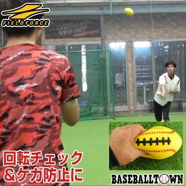 【あす楽】野球 練習 やわらかスローイングショットボール ラグビー型ボール 投球 ピッチング フォーム矯正 怪我 ケガ 防止 FTS-1216PU フィールドフォース トレーニング