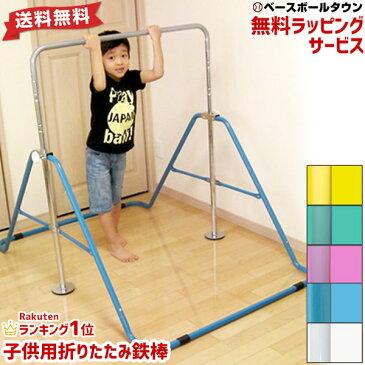 無料ラッピングサービスあり 選べる6色♪ 折りたたみ鉄棒(子供用/40kgまで) 室内・屋外使用可 男の子 女の子