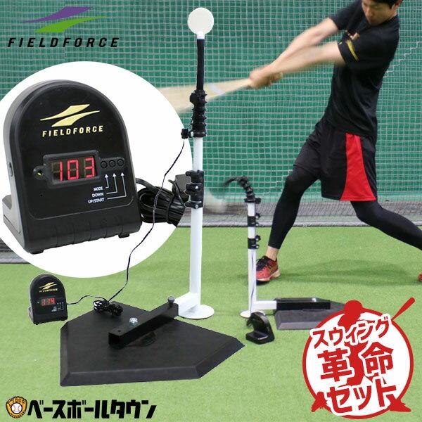 【年中無休】最大10%引クーポン 野球 練習 電池おまけ バッティングティースタンド スウィングパートナー・インパクトパワーセット 打撃力をデジタル数値化 硬式 軟式M号・J号 ソフトボール 対応 FBT-351 FIMP-300ST フィールドフォース ラッピング不可