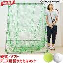 最大10%引クーポン テニス練習用ネット 硬式・ソフトテニスボール対応 1.7x1.4m ラッピング不可 FBN-17...