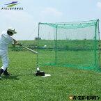 最大2千円引クーポン 野球 練習 バッティングゲージ ネット 軟式M号・J号対応 2.0×3.0m 固定ペグ・ハンマー付き 打撃 バッティング 観音開き型フレーム FBN-2010N2 フィールドフォース トレーニング