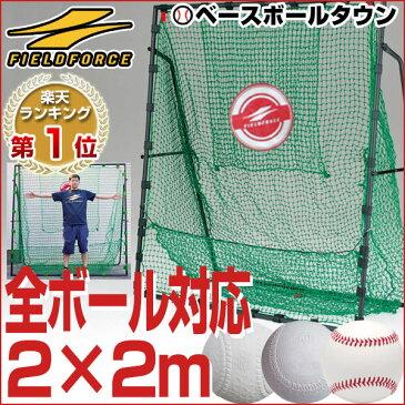 最大1200円引クーポン 野球 練習 ネット 硬式 軟式 ソフトボール対応 2m×2m 専用バッグ・ターゲット付き 打撃 バッティング 硬式野球 軟式野球 M号対応 ラッピング不可 FBN-2020H2 フィールドフォース あす楽