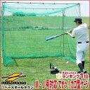 最大1500円引クーポン 野球 練習 バッティングゲージ ネ...