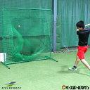 野球 練習 ダブルネット ティーバッティング用 2m×2m 硬式 軟式M号・J号 ソフトボール 対応 打撃 バッティング 硬式野球 軟式野球 FBNT-2023W フィールドフォース トレーニング その1