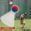 野球 練習 ビッグシャトル単品 普通のシャトルの約3倍 スポーツ玩具 おもちゃ 子ども キッズ FBS-1019 フィールドフォース トレーニング