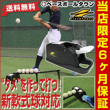 最大1500円引クーポン 野球 練習 電池・電源不要 垂直トスマシーン 軟式M・C号球対応 レーン2本付き 打撃 バッティング 軟式野球 6ヶ月保証付 FBT-312 フィールドフォース