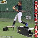 10%引クーポン 野球 練習 電池・電源不要 垂直トスマシーン 軟式M・C号球対応 レーン2本付き 打撃 バッティング 軟式野球 6ヶ月保証付 FBT-312 フィールドフォース
