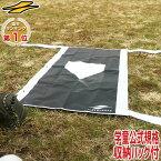 最大10%引クーポン 野球 練習 バッターボックス・リアル 学童野球公式サイズ 右バッター・左バッター対応 打撃 バッティング 投球 ピッチング FBTBP-200 フィールドフォース
