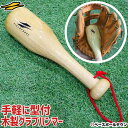 3240円で送料無料 野球 グラブハンマー 木製 グラブメン...