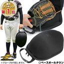最大10%引クーポン 野球 グローブ用ハードケース グラブケア 保型 メンテナンス用品 FGHC-1000 フィールドフォース