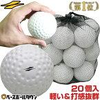 最大12%引クーポン 野球 練習 ウレタンハードボール 20ヶセット 専用収納バック付き 打撃 バッティング FHUB-20 フィールドフォース