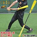 最大10%引クーポン 野球 トレーニングバット インサイドア
