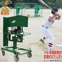 最大10%引クーポン 野球 練習 小型アーム式ピッチングマシ...