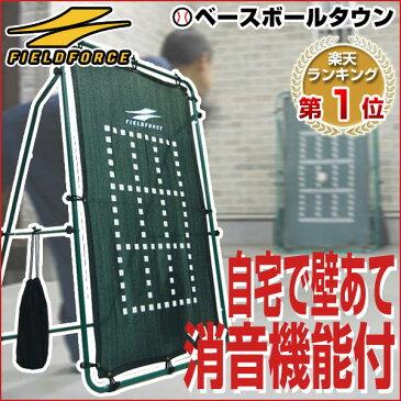 野球 投球・守備練習用 壁あてネット 壁当て ピッチング 壁ネット FKB-1384G フィールドフォース