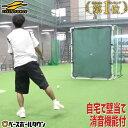 最大10%引クーポン 野球 投球・守備練習用 ドデカ壁あてネット 2.0×1.6m 壁当て ピッチング 壁ネット・...