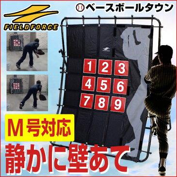 野球 練習 ターゲットコントロール 軟式用 投球 ピッチング 軟式野球 ラッピング不可 FPN-1311 フィールドフォース あす楽