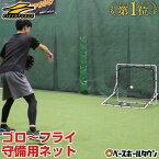 【あす楽】野球 守備・投球練習用ネット 軟式M号・J号対応 フィールディングトレーナー ピッチング 壁当て 壁あて ピッチング FPN-2010F2 フィールドフォース トレーニング