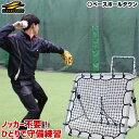 最大3000円引クーポン 野球 守備・投球練習用ネット 軟式...