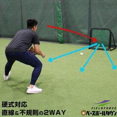最大10%引クーポン 野球 守備・投球練習用ネット 硬式用 フィールディングネット・イレギュラー 予測不能なリバウンド 壁当て 壁あて ピッチング FPN-8086H トレーニング フィールドフォース