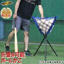 最大10%引クーポン 野球 練習 折りたたみ式ボールカゴ ボール別売り 専用収納バッグ付き 約50球収納可 ボールケース ボールバッグ ラッピング不可 FSBC-3 フィールドフォース