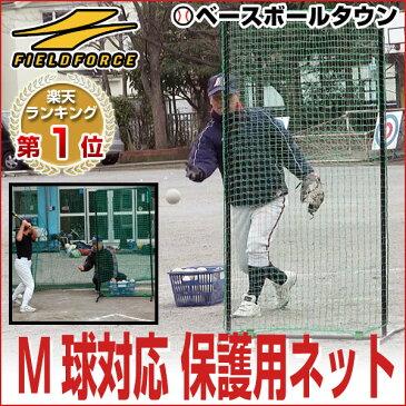 最大7%引クーポン 野球 練習 投球保護用ネット 軟式用 防球ネット バッティングピッチャー ピッチング 軟式野球 ラッピング不可 FTHN-1890N2 フィールドフォース あす楽