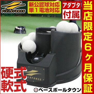 最大1500円引クーポン 野球 練習 フロント・トスマシン 硬式・軟式ボール兼用 ACアダプター付属 単一アルカリ電池対応 軽量設計 6ヶ月保証付き FTM-240 ラッピング不可 フィールドフォース