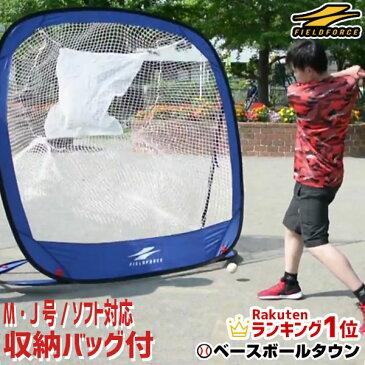 最大1200円引クーポン 野球 練習 折りたたみ式ネット ラージサイズ 軟式 M号対応 ソフトボール対応 1.82×1.82m 収納バッグ付き FBN-1819N2 フィールドフォース ラッピング不可 あす楽