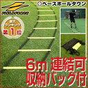 最大12%OFFクーポン 野球 練習 トレーニングラダー 6m マニュアル付き スピードラダー 連結可能 トレーニング用品 サッカー フットサル バスケットボール フィジカル FST-600RN フィールドフォース