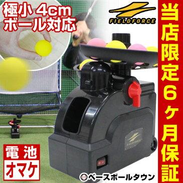 最大1500円引クーポン 野球 練習 電池おまけ ミートポイントボール専用トスマシン お試しボール10球付き 打撃 バッティング 6ヶ月保証付き FTM-401 フィールドフォース