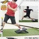 最大10%引クーポン 野球 練習 スウィングスタンド 打撃特訓用 体重移動 スイング矯正 バッティング 投球 ピッチング テニス ゴルフ FSWS-3050 ラッピング不可 フィールドフォース