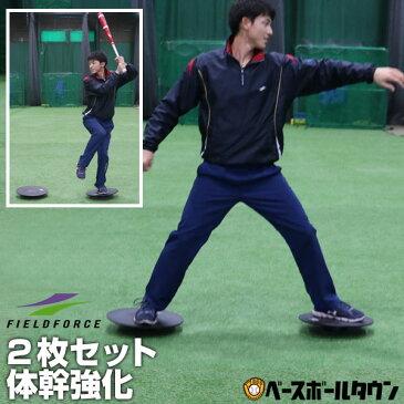 最大2千円オフクーポン 野球 練習 バランスボード 2枚組 バランスディスク サッカー フットサル バスケットボール フィジカル 体幹 FBBD-4040 フィールドフォース