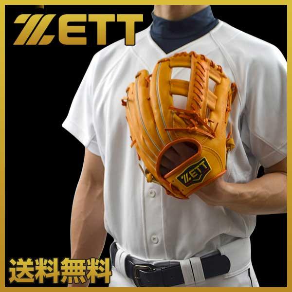 25%OFF ゼット プロステイタス 軟式グラブ 外野手用 一般用 BRGB30537-5600 グローブ グラブ袋プレゼント