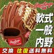 50%OFF グローブ 一般 魅せる捕球が男前 要 サイズ:6 ローリングス 軟式野球 右投げ 内野手 ブラウン×キャメル(BR/CAM) GR6FHO6-BR/CAM あす楽 ハンドグリップおまけ
