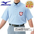 20%OFF 最大10%引クーポン ミズノ 野球用品 審判用品 半袖シャツ 52HU13018