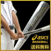 20%OFF 最大12%引クーポン バット 少年軟式金属 アシックス 野球用品 バーストインパクト ミドルバランス 75cm・570g/78cm・580g/80cm・590g ジュニア用 あす楽