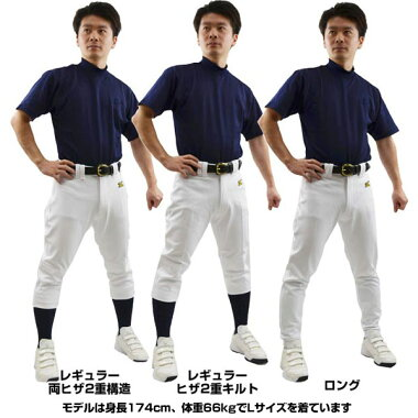 ミズノ野球用練習着ユニフォームパンツ選べる7タイプ!2016練習着パンツ防汚生地厚UPmizunoあす楽対応