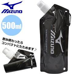 ミズノ mizuno 折りたたみ水筒 500ml 冷凍可 OSU5 あす楽対応 02P09Ja…
