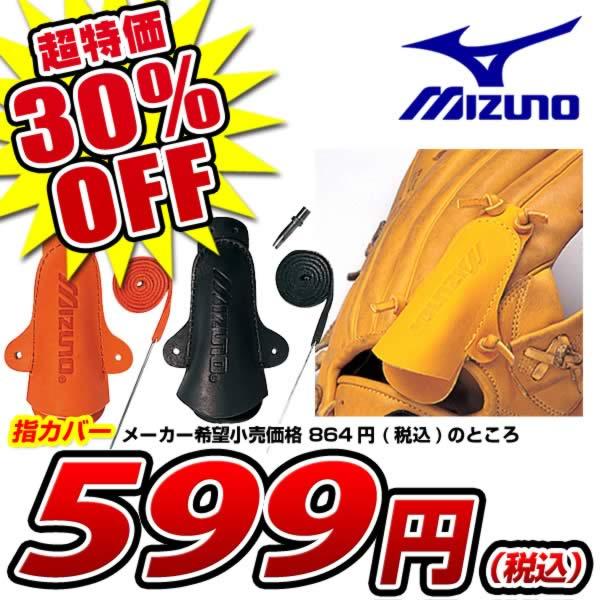 MIZUNO/ミズノメンテナンス用品指カバー