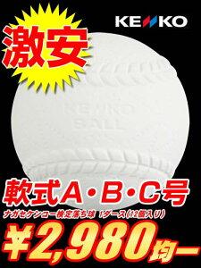 ★2ダース以上で代引無料、3ダース以上で送料無料★送料480円軟式野球A〜C号ボール 練習球(スリ...